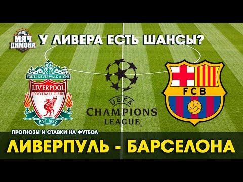 Лига Чемпионов. Ливерпуль - Барселона! | Прогноз и ставка | Ливеру уже нечего терять!
