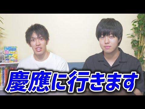 【早稲田大学】早稲田生の僕らがもし今18歳なら慶應に行きます。