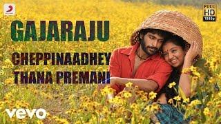 Gajaraju - Cheppinaadhey Thana Premani Telugu Video | D. Imman