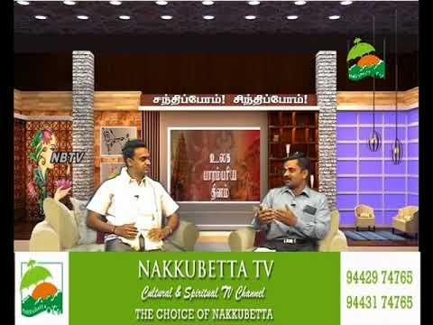 Mc Talks  | World Heritage Day | Interview  NBTv | Baduga