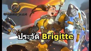 Overwatch History : ประวัติ Brigitte
