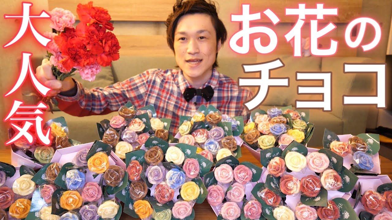 【大食い】今話題!大人気の薔薇チョコを食べてみた結果。【大胃王】