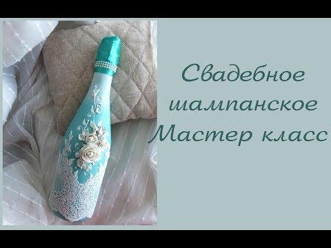 DIY: свадебное шампанское в бирюзовом цвете мастер класс/свадебное шампанское своими руками