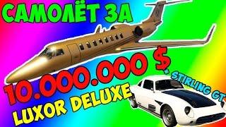 GTA 5 ONLINE | САМОЛЁТ ЗА 10.000.000 $(, 2015-06-18T18:48:04.000Z)