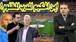 ايمن الحكيم المدرب الجديد لسوريا بعد استقالة نبيل معلول! ماذا لو عاد حكيم الكرة السورية