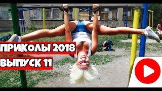 Подборка приколов 2018 Июнь #11 Самые смешные приколы - ПРИКОЛЮХИ