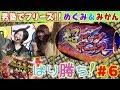 パチスロ【ぱり勝ち!】#6 SLOT魁!!男塾 の動画、YouTube動画。