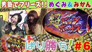 パチスロ【ぱり勝ち!】#6 SLOT魁!!男塾 ぱり勝ち!とは、みかんとめぐ...