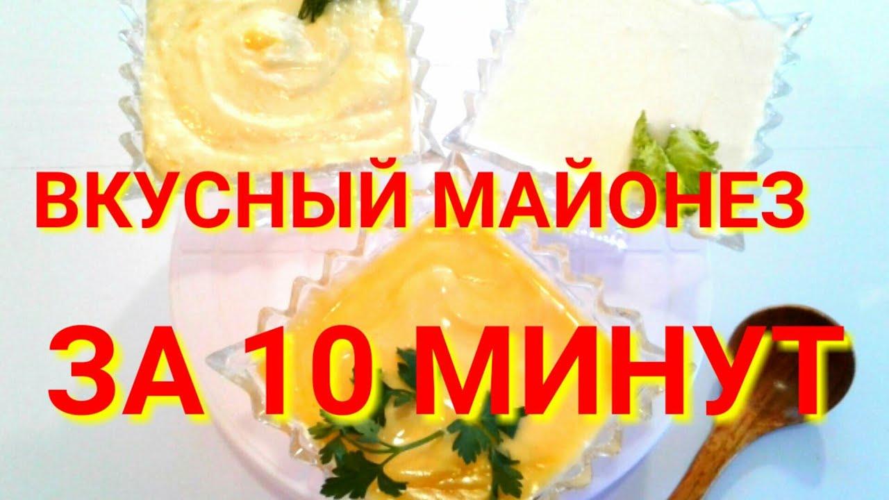 Домашний Майонез/3 РЕЦЕПТА《ПРОВАНСАЛЬ》mayonnaise base for salad dressings