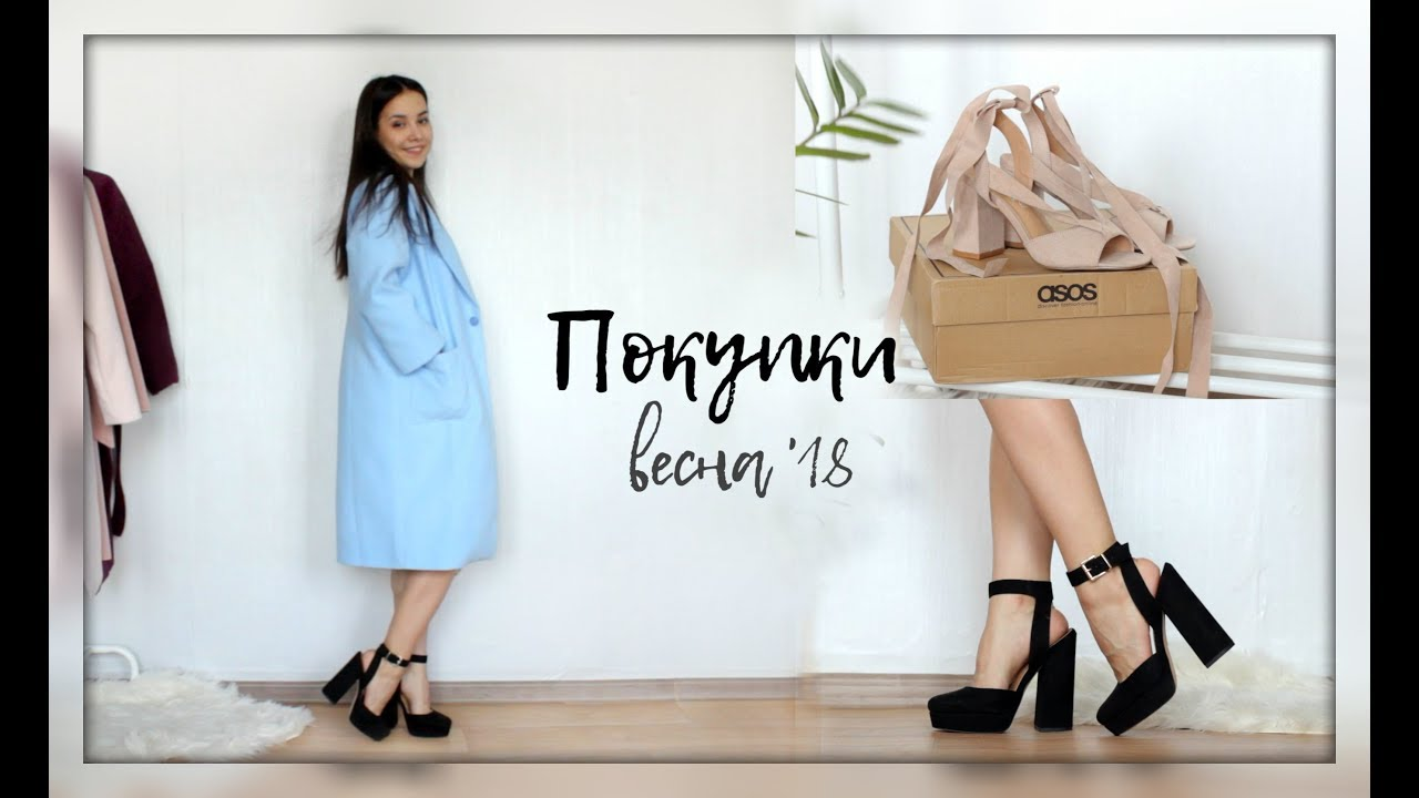 ПОКУПКИ ОДЕЖДЫ и ОБУВИ весна-лето 2018 ♥ Gepur & ASOS - YouTube