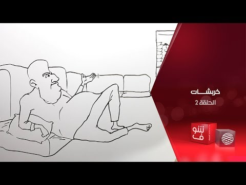 خربشات - الحلقة 2 thumbnail