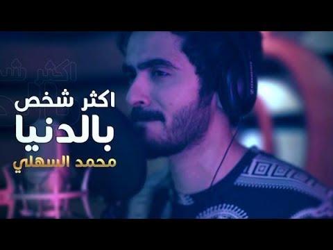 محمد السهلي - اكثر شخص بالدنيا 2018كلمات : تركي آل الشيخ