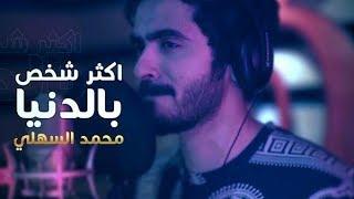 محمد السهلي - اكثر شخص بالدنيا 2018  كلمات : تركي آل الشيخ