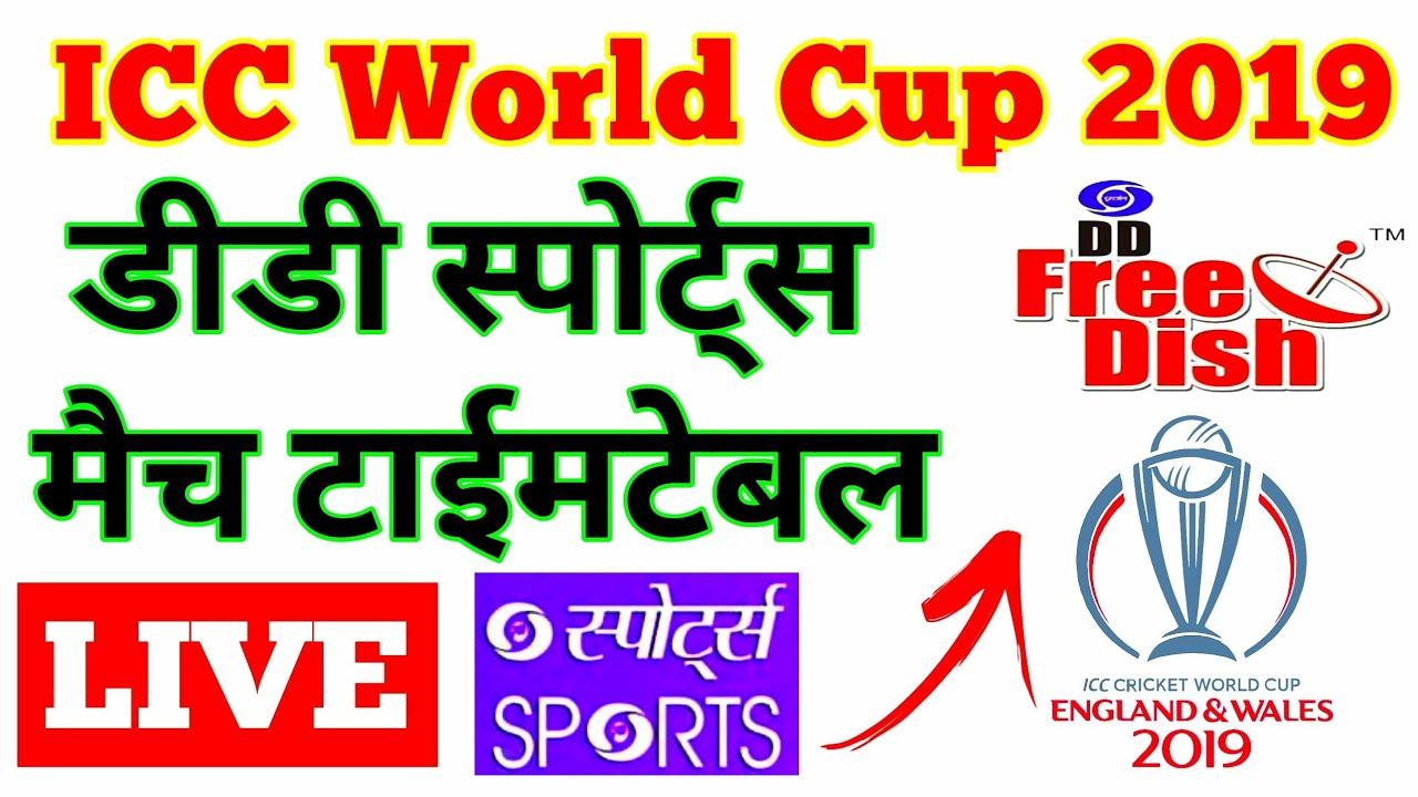 ICC World Cup 2019 DD Sports Match Schedule