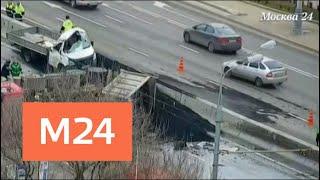 Смотреть видео На Варшавском шоссе образовался многокилометровый затор из-за ДТП - Москва 24 онлайн