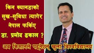 Pramod Dhakal ll क्यानडाको लोभलाग्दो जीवनशैली र सेवासुबिधा सम्पन्न जागिर छोडेर किन आए नेपाल?