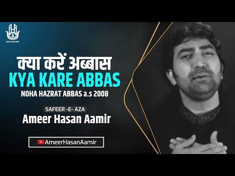 Kya Kare Abbas by Syed Ameer Hasan Aamir