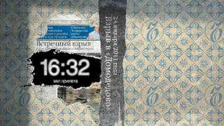ПЕРВЫЕ ПОЛОСЫ - Теракт в Домодедово 24 января 2011