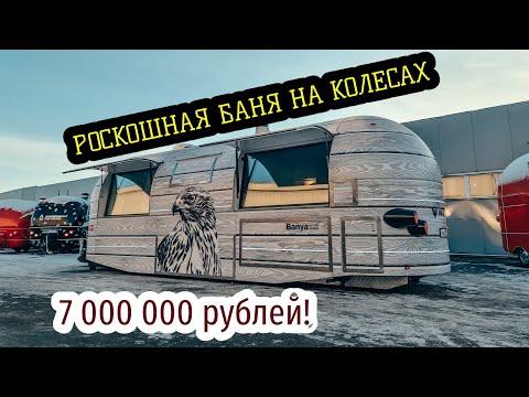 Невероятная Баня на колесах. 7 МЛН рублей!