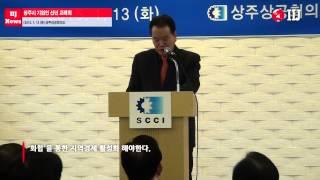 2015년 상주시 기업인 신년교례회 개최