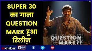 Super 30 Question Mark song Question Mark song review Hrithik Roshan