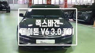 2014 폭스바겐 페이톤 V6 3.0 TDI(디젤)