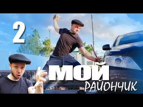 Комедийный сериал - Мой Райончик - 2 серия. Развод на шиномонтаж. Гопник Кастет ломает лифты