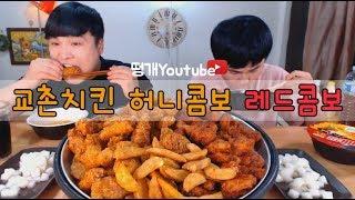 [교촌치킨] 허니콤보x2 레드콤보x2 홍석천매운치즈라면x4 먹방~!!  social eating Mukbang(Eating Show)