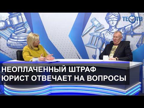Оплаченный штраф на портале Госуслуг / Юридические тонкости / ТЕО ТВ 2020