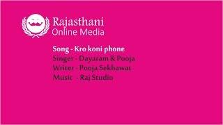 New Rajasthani Song | Karo Koni Phone | New DJ Song 2018