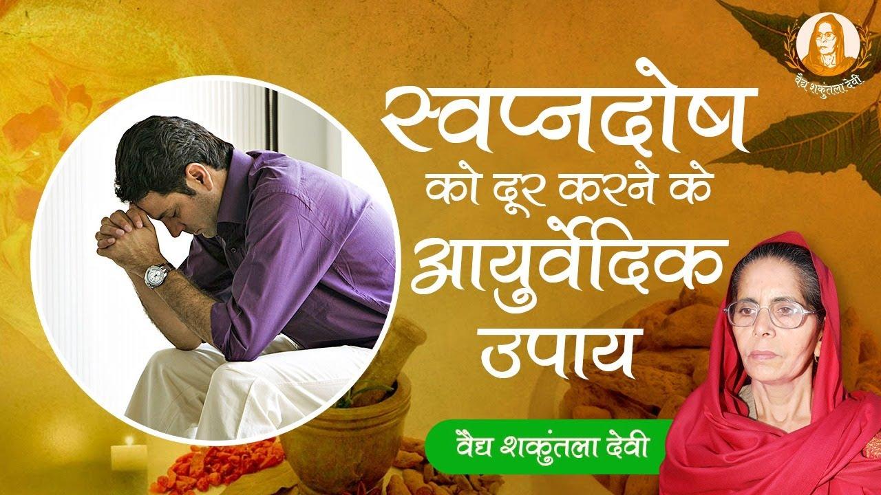 Nightfall problem and ayurvedic medicines.  Vaidya Shakuntla devi
