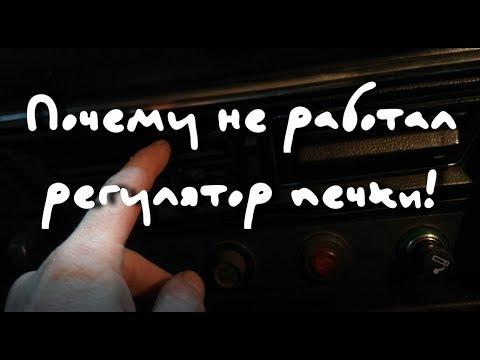 РЕГУЛЯТОР ПЕЧКИ ВАЗ не работает!! ВАЗ 2106