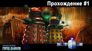 🎮 Doctor Who: Город Далеков - 01