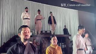 """뮤지컬 """"칠정"""" (feat.일곱개의 천체)"""