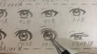 【イラスト】目の描き方説明&リクエスト受けます✨【れるあ】 thumbnail