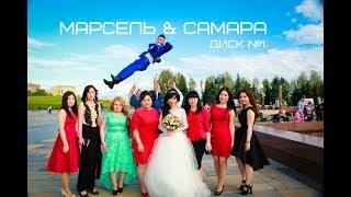Свадьба Марсель и Самара Диск 1