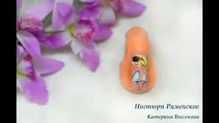 Обучение дизайну и росписи ногтей ( фея толстушка )