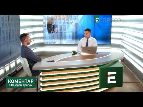 Espreso.TV: Мінаков: логіка в проведенні Зеленським нової люстрації відсутня