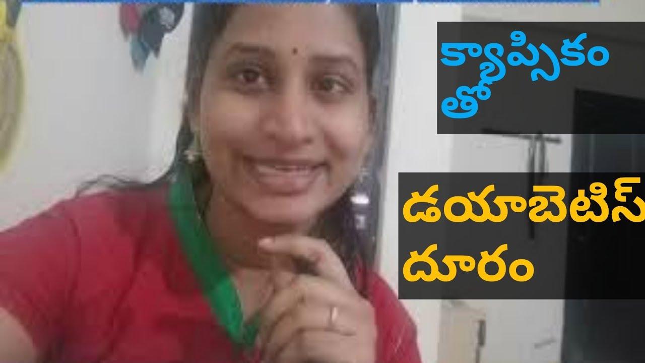క్యాప్సికం రోజూ ఆహారంలో చేరిస్తే డయాబెటిస్ దూరం|Control diabetis with capsicum|Telugu Vlogs Kusuma