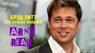 """""""Брэд Питт"""" Топ Лучших Фильмов"""