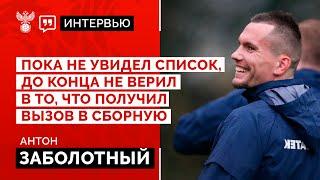 Антон Заболотный Пока не увидел список до конца не верил в то что получил вызов в сборную