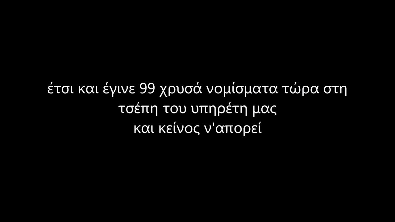 Skrat- Παγίδα του 99 (Βίντεο με στίχους) (Prod. by Sumo)