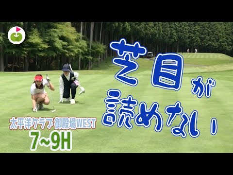 富士山に向かって芝目を読むって難しい【太平洋クラブ御殿場WEST H7-9】