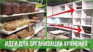 ИДЕИ для ОРГАНИЗАЦИИ ПРОСТРАНСТВА в доме 🏠 - Влог #1. Мебельный магазин | 25 часов в сутках