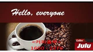 원두커피머신렌탈 커피줄루