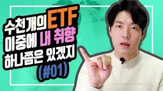 [상품지식] ETF 하나면 충분합니다 (1편)