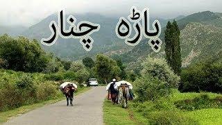 Beauty of Parachinar KPK Pakistan   Eid ul Azha Tour 2018   Natural Beauty of Pakistan KPK