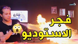 شارع العلوم - 5 تجارب بالنيتروجين المسال لاول مرة فى مصر