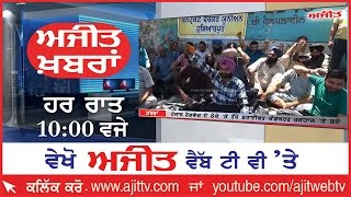 Ajit News @ 10 pm, 17 May, 2016