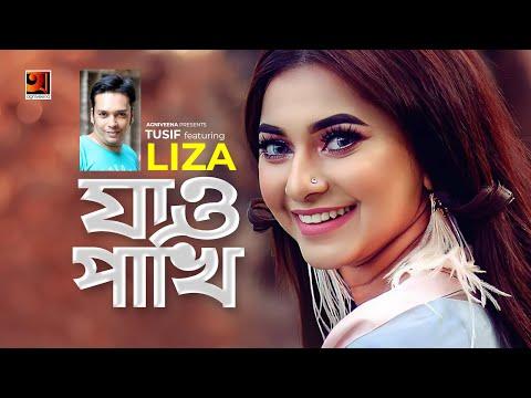 Jao Pakhi Mp3, Lyrics (যাও পাখি) Liza,Tausif   Bangla Song